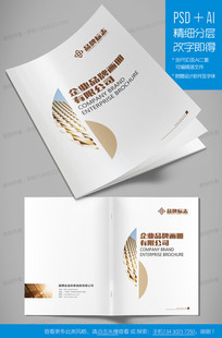 简约创意艺术时尚宣传画册封面