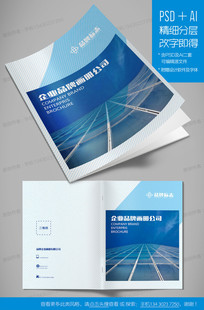 简约品牌公司企业宣传画册封面