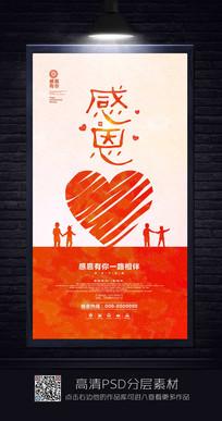 简约水彩感恩节海报