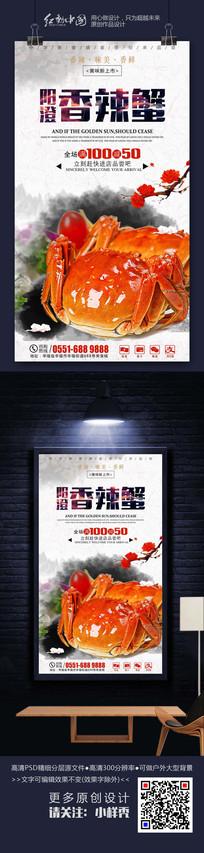 精品最新水墨香辣蟹餐饮海报
