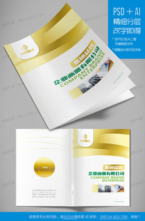 金色进口食品企业宣传画册封面