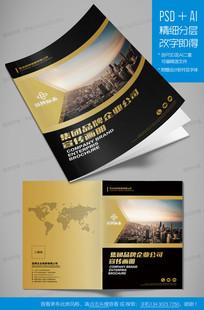 金色金融贸易企业宣传画册封面