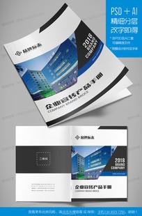 集团公司企业宣传画册封面模板