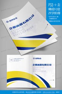 集团品牌公司企业宣传画册封面