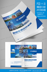 勘探煤矿能源企业宣传画册封面