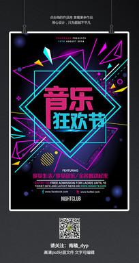 炫酷音乐狂欢节宣传海报设计