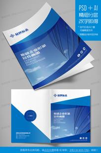蓝色简洁集团企业宣传画册封面