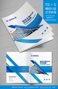 蓝色集团公司企业宣传画册封面