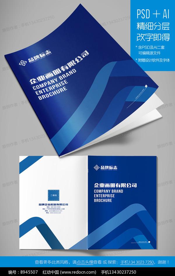蓝色科技网络企业宣传画册封面图片
