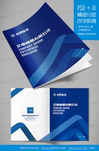 蓝色科技网络企业宣传画册封面
