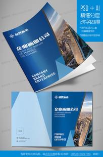 蓝色贸易科技网络企业画册封面