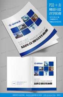 蓝色品牌公司企业宣传画册封面