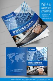蓝色商务服务企业宣传画册封面