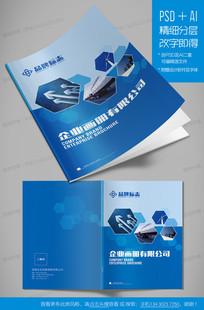 蓝色通用生产企业宣传画册封面