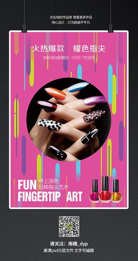 炫丽色彩指甲油美妆海报设计