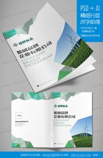 绿色环保生态企业宣传画册封面