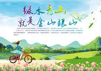 绿色卡通风景海报设计