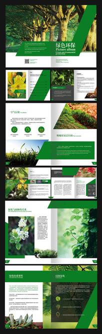 绿色清新绿化画册 PSD