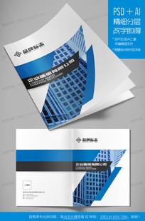 贸易集团品牌企业宣传画册封面