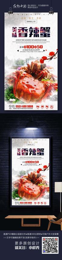 美味香辣蟹精品时尚餐饮海报