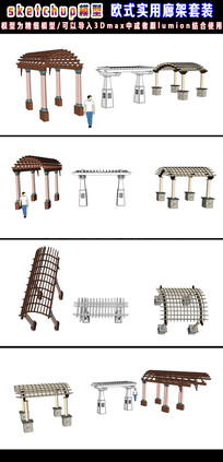 欧式实用廊架套装su模型