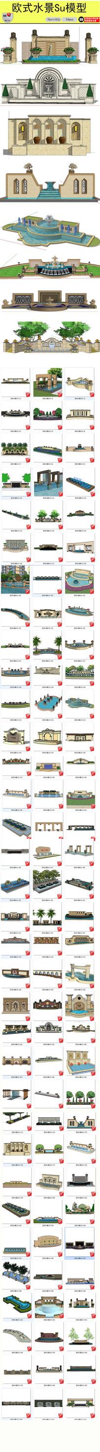 欧式水景水盆su模型