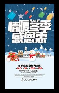 情暖冬季感恩惠促销海报