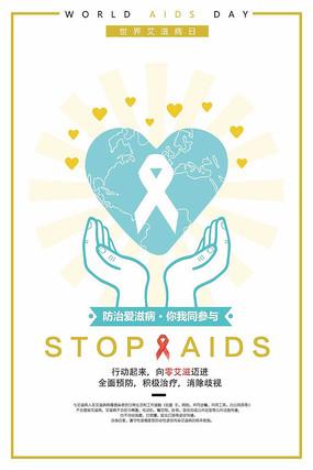 清新艾滋病海报