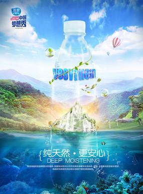 清新矿泉水创意海报
