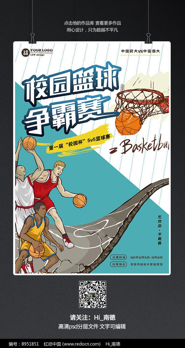清新手绘校园篮球争霸赛海报