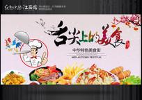 舌尖上的美食海报