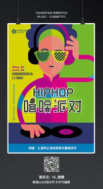 时尚潮流嘻哈音乐派对创意海报