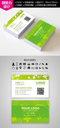 时尚绿色花纹商业名片