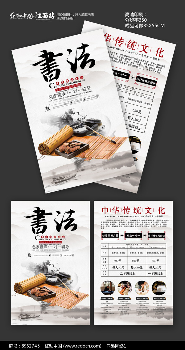 书法培训宣传单设计PSD素材下载 编号8962745 红动网图片