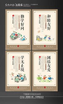 四张国学经典文化展板