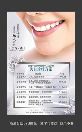 牙科诊所价目表牙齿美白海报设计
