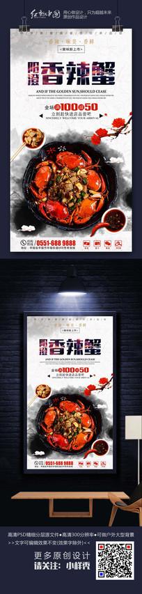 阳澄湖香辣蟹美食餐饮海报素材