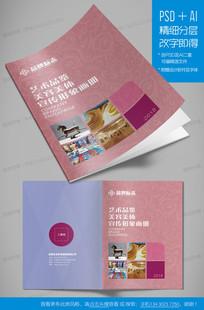 艺术展览美容企业宣传画册封面