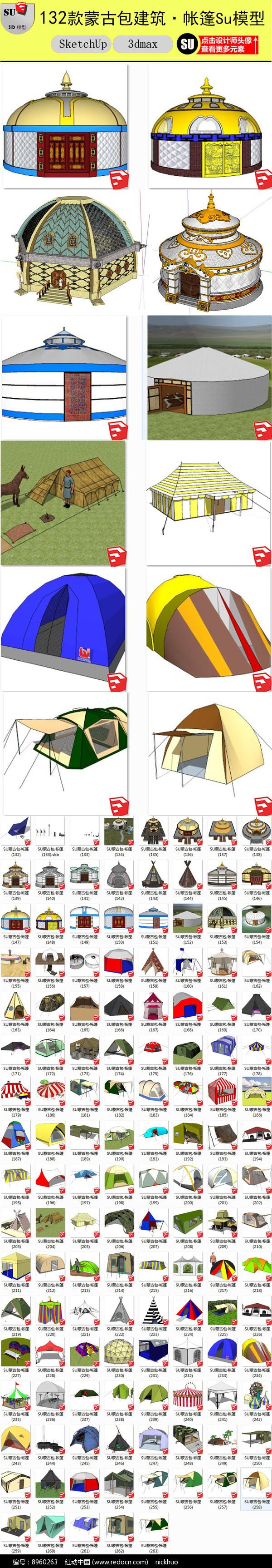 帐篷蒙古包建筑SU模型图片