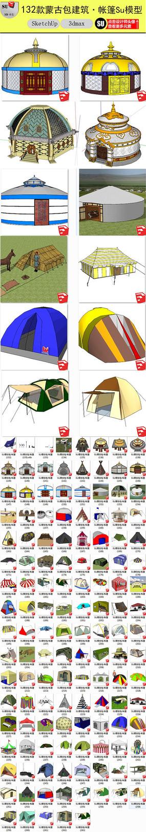 帐篷蒙古包建筑SU模型