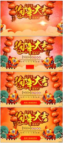 中国风大气狗年新春视频模板