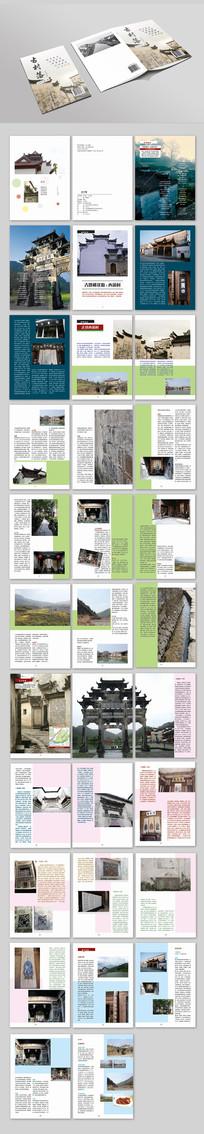 中国古村旅游杂志 indd