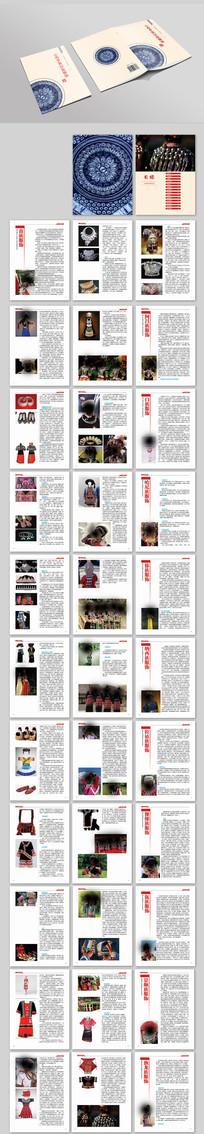 中国少数民族服饰杂志 indd