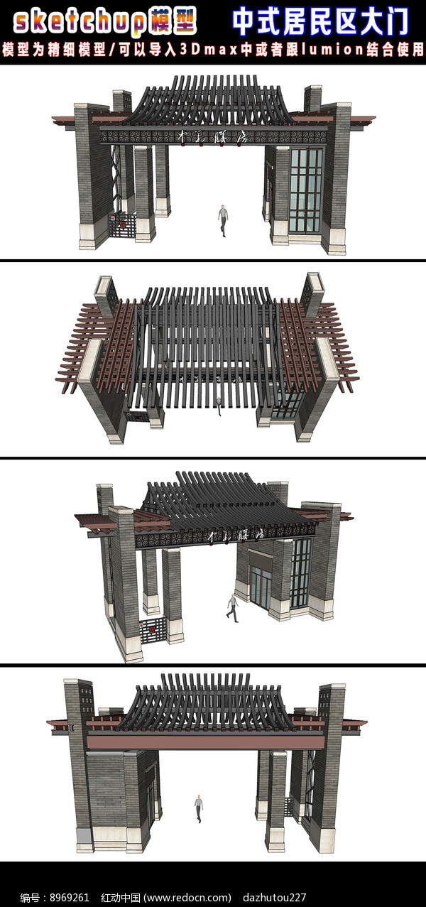 中式居民区大门SU模型图片