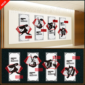 中式企业文化墙造型设计