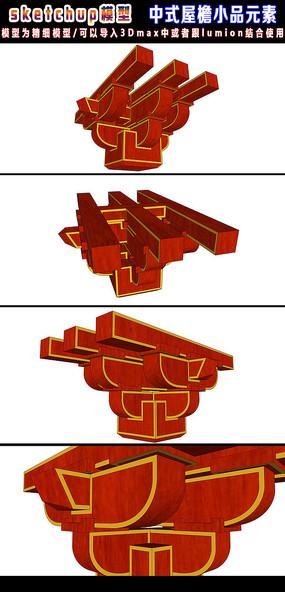中式屋檐小品元素SU模型