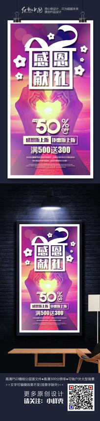 紫色高端感恩节创意海报