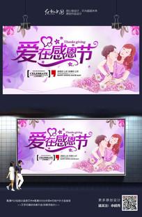 紫色高端感恩节感恩促销海报