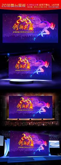 飞跃2018炫酷时尚舞台背景