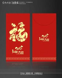 2018狗年福字新年红包